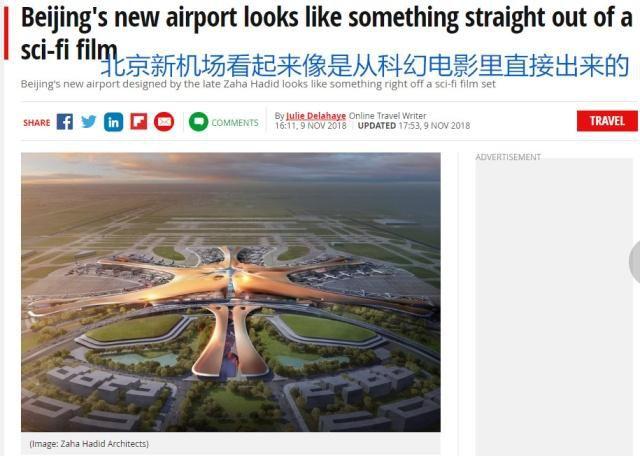 正式投运!北京大兴国际机场有多牛?