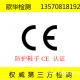 GA 293-2012警用头盔及面罩 CE认证