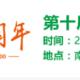 2019江苏第10届农业机械展