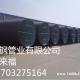 石油天然气用3pe防腐钢管热电厂工艺用水废渣、回水输送管道