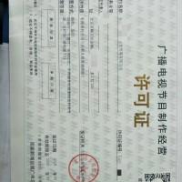 在北京办理广播电视节目制作许可证都需要具备的条件