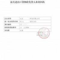 2019年北京专业服务通州区进出口权审批