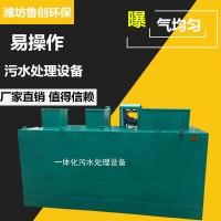 山东造纸厂污水处理设备