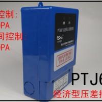 余压监测控制系统加压送风差压传感器