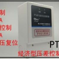 电动调节风压控制器消防前室余压探测器