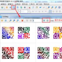 中琅彩色条形码制作软件