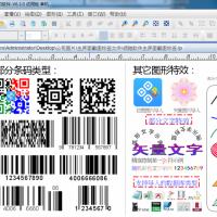 中琅可变数据打印软件