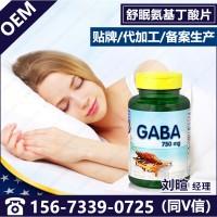 GABA氨基丁酸片代加工γ-氨基丁酸胶原蛋白压片糖果贴牌加工