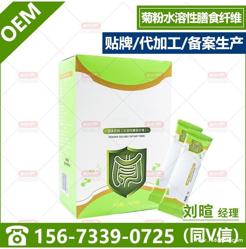 菊粉水溶性膳食纤维粉代加工 肠道排便清肠乳糖固体饮料OEM