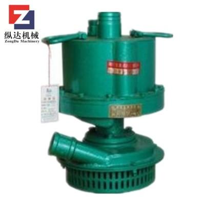 FQW风动涡轮潜水泵 多规格排水泵