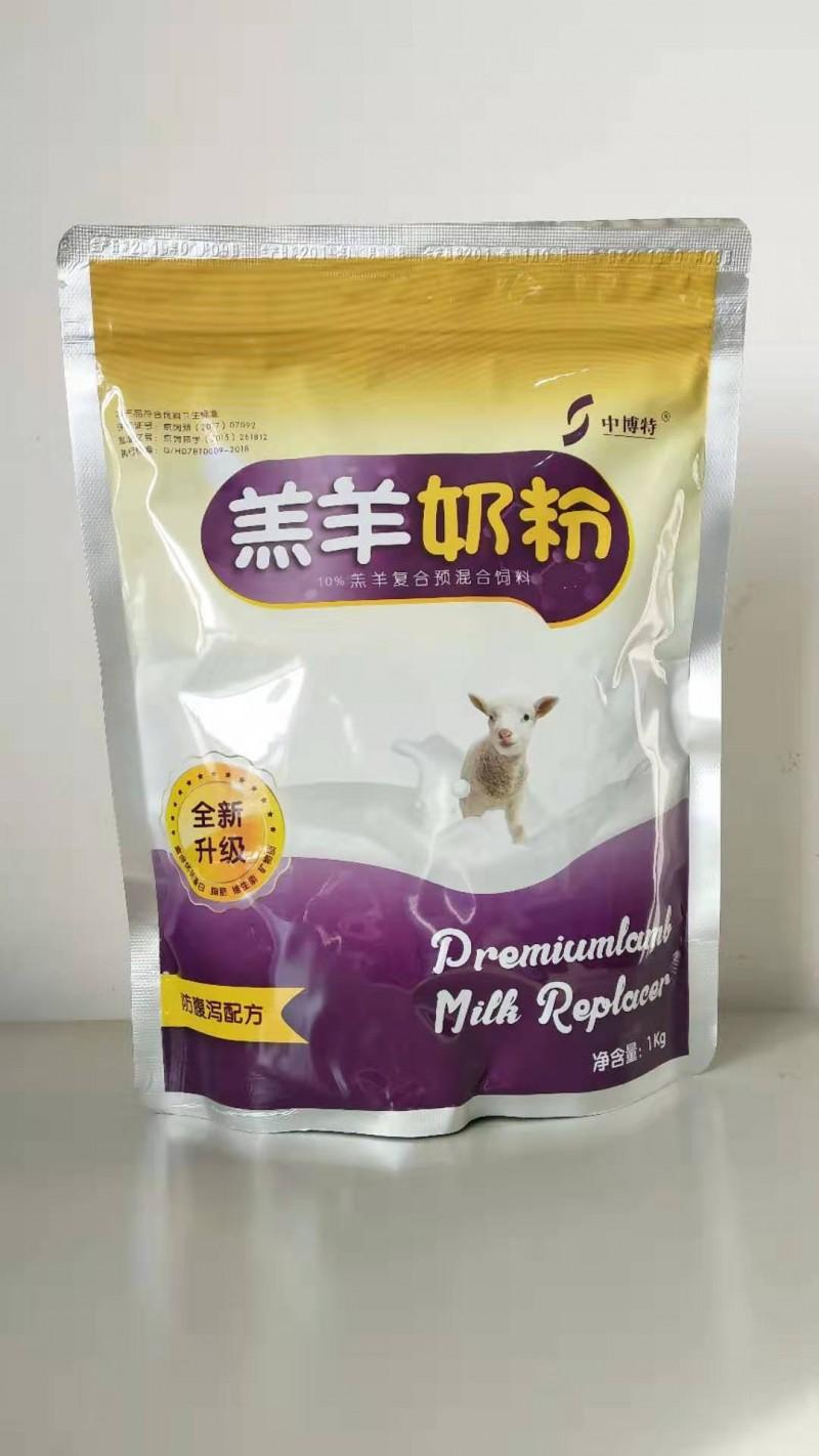 略阳县什么厂家的羔羊奶粉质量好