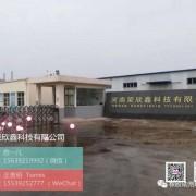 河南荣欣鑫科技有限公司