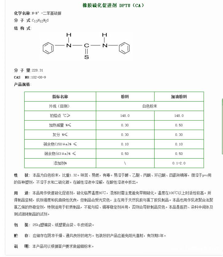 DPTU中文