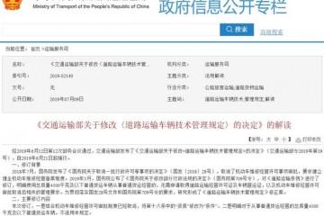 交通部:4.5吨以下普货运输车无需许可证和运营证