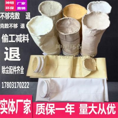 氟美斯除尘布袋,除尘布袋、除尘滤袋、坤明环保
