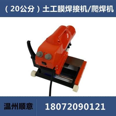耐根穿刺防水卷材焊接机,土工膜焊接机维修,加宽20公分爬焊机