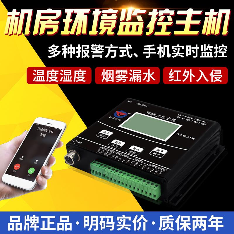 环境监控小主机   RS-XZJ-100-Y