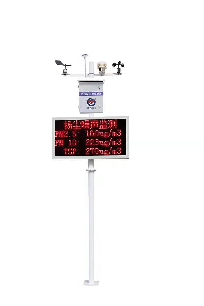 建大仁科   噪声扬尘检测仪   RS-ZS