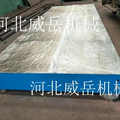 铸铁焊接平台 泊头威岳源头供货 质量有保障