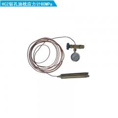 HCZ型钻孔油枕应力计加压式