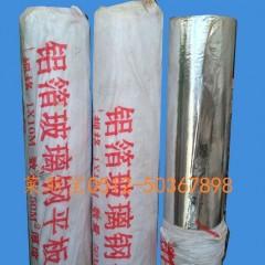 铝箔玻璃钢 保温玻璃钢铝箔