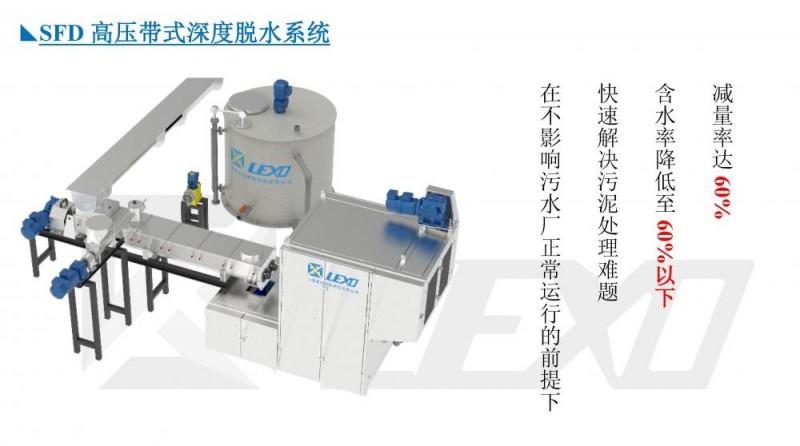 污水处理厂污泥机械深度脱水设备高压带式压滤机