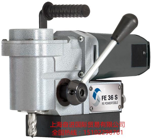 FE36S德国原装进口磁力钻