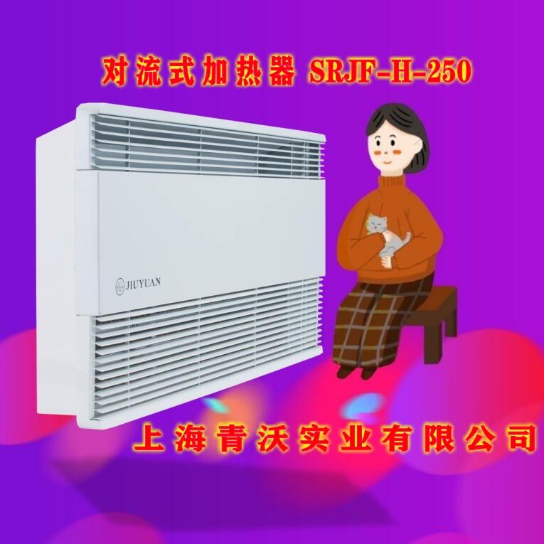 对流式加热器 室内取暖设备 节能耐用电暖器