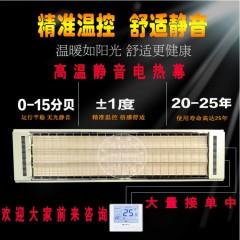 九源高温电热幕 辐射采暖器 瑜伽房加热设备