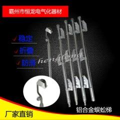 恒龙 厂家销售 铝合金蜈蚣梯 接触网检修蜈蚣梯 蜈蚣梯