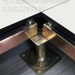 钙防静电地板学校专用地板