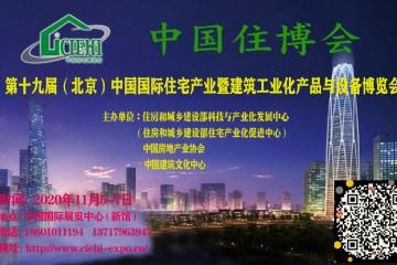 2020北京住博会装配式建筑展住宅产业展建筑工业化展览会