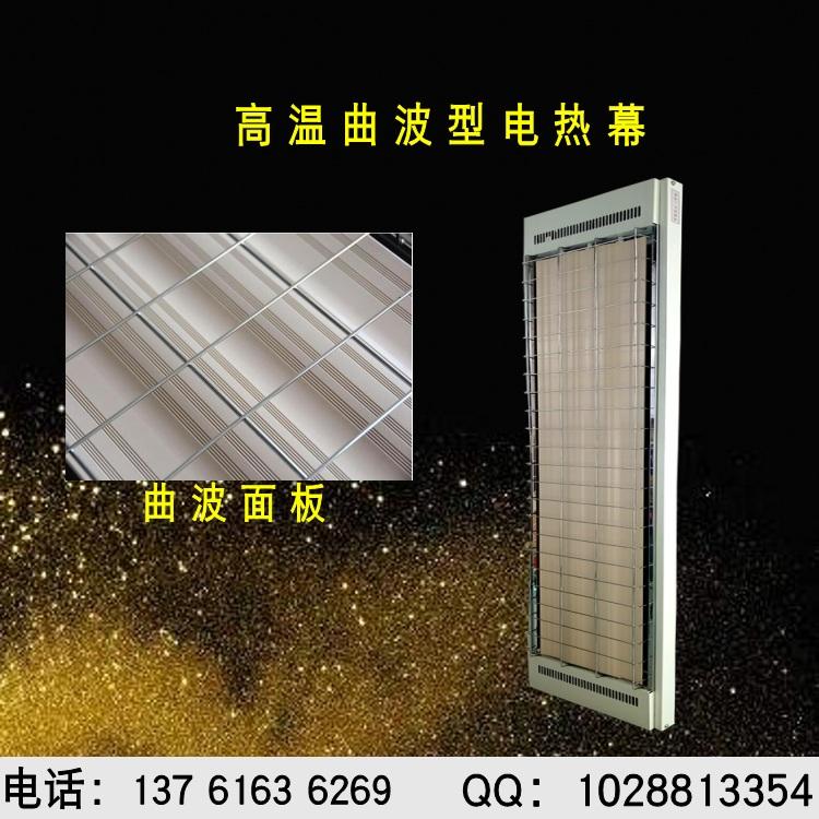 低价销售九源高温电热幕取暖器 瑜伽房加热器