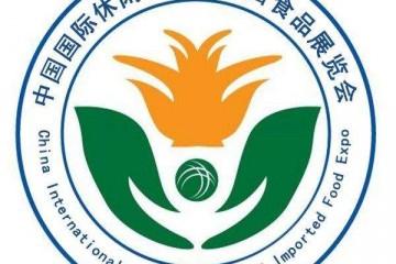 2020中国北京国际休闲食品暨进口食品博览会