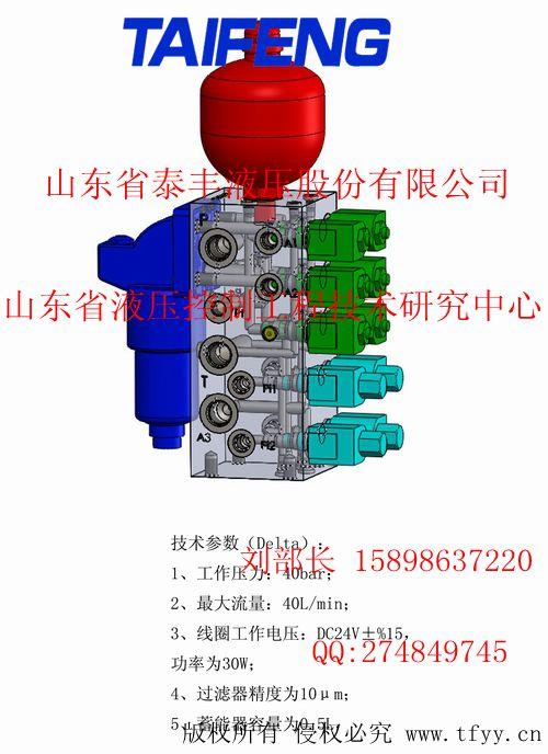 高低压切换阀组,混凝土机械用高低压切换阀组