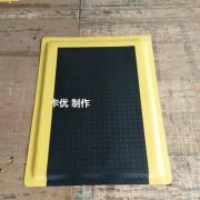 工业防滑防疲劳地垫材料生产厂家