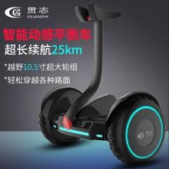贯志 越野版智能动感平衡车