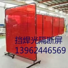 PVC遮弧光板、遮焊光门帘、电焊隔断屏