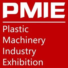 PMIE2020上海国际塑胶机械工业展览会