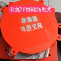 路泽钢支座供应生产厂家直销万向转动抗拉拔摩擦摆球型支座