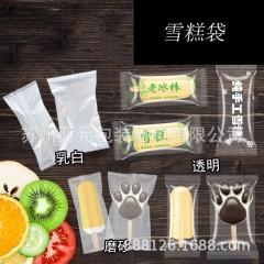 雪糕塑料透明冰棒包装袋