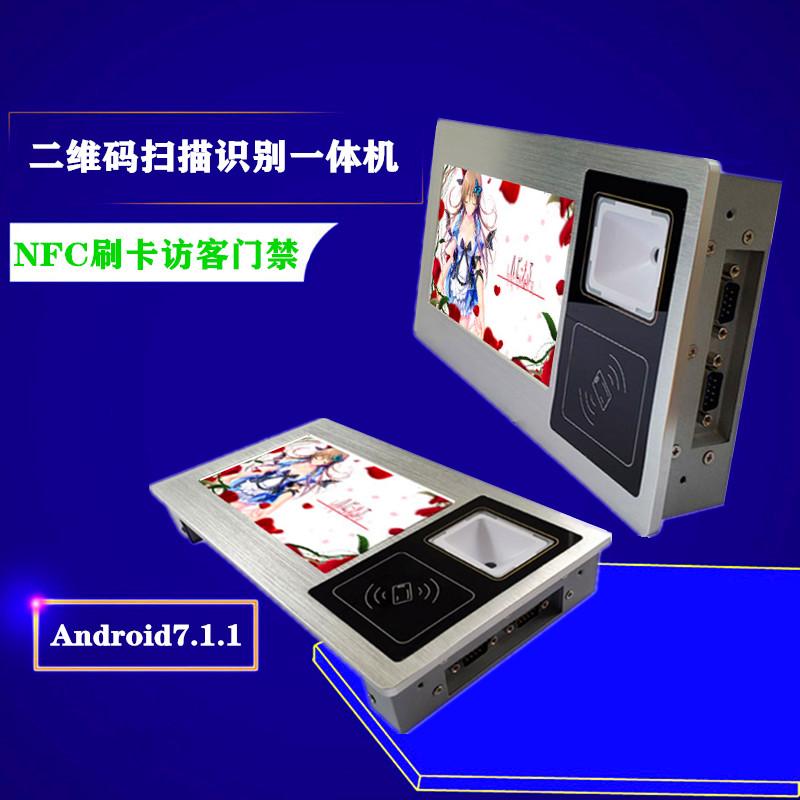 二维码扫码安卓7.1.1电容屏7寸工业平板电脑