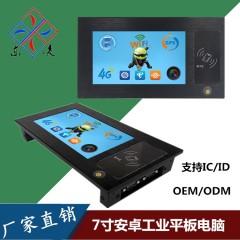 嵌入式7寸触摸屏电脑NFC刷卡一体机