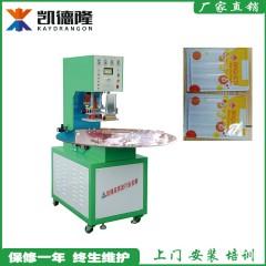 广东广州工厂直销泡壳高频封口机