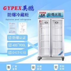 庆阳防爆冰箱/医药室防爆冰箱/卷烟厂防爆冰箱