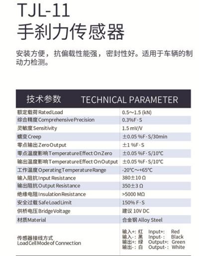 车辆制动传感器手刹力传感器TJL-11
