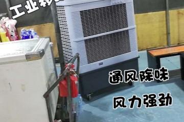 移动冷风机车间降温空调