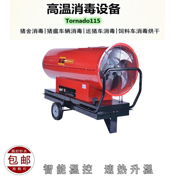 永备115KW燃油热风机 猪舍育雏加热保温设备