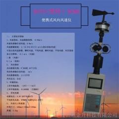 博特BEM6便携式风向风速仪