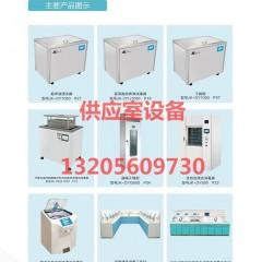 供应室清洗消毒设备 专业生产厂家